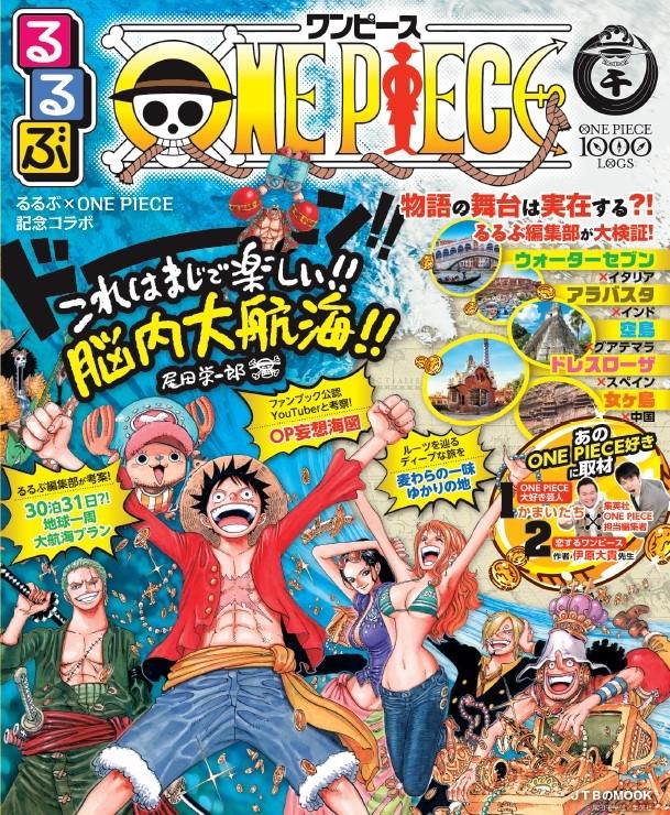 『るるぶONE PIECE』2021年3月4日発売!アニメ「ONE PIECE」と「るるぶ」のコラボ本