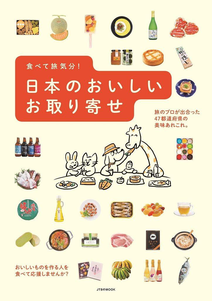 おうち時間を楽しもう♪『食べて旅気分! 日本のおいしいお取り寄せ』発売中
