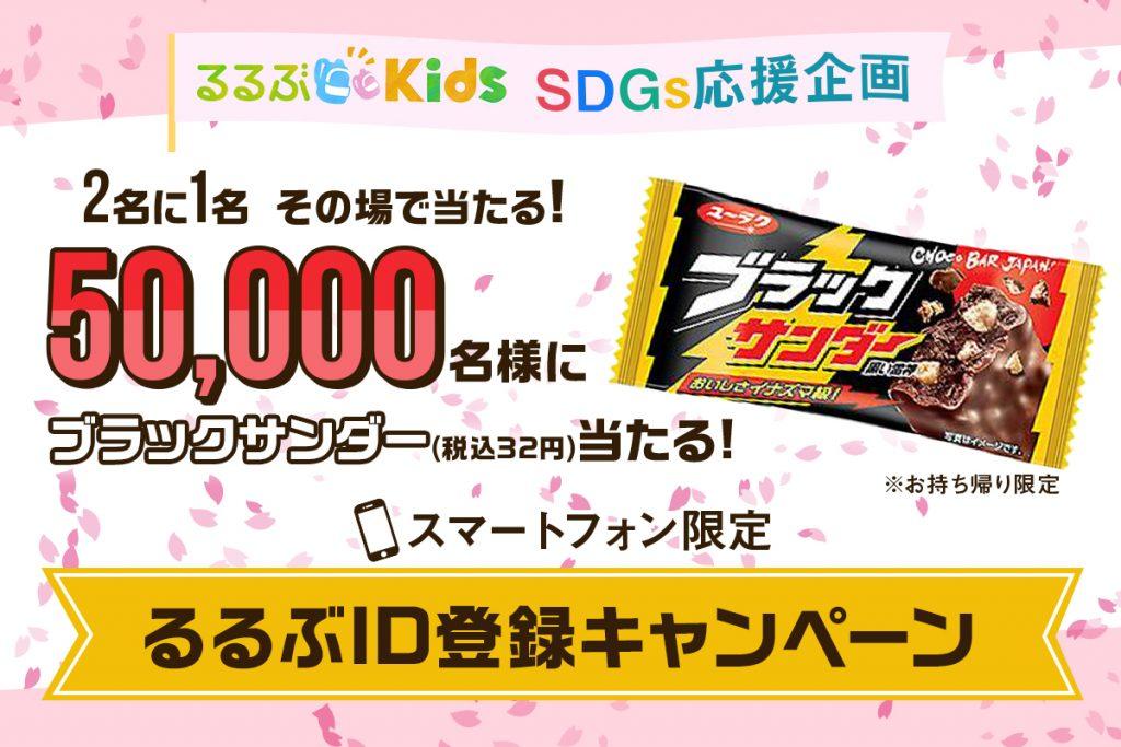 【終了】当選確率1/2♪「るるぶKids」無料ID登録で最大50,000名様にクーポンプレゼント