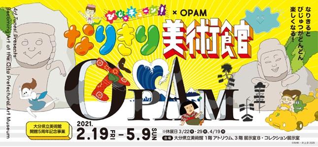 びじゅチューン!× OPAM なりきり美術館/大分県立美術館(大分市)