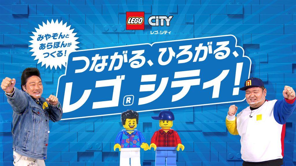 レゴ好き必見!ANZEN漫才が出演するレゴ®シティ新WEBムービーが公式Youtubeチャンネルにて公開!