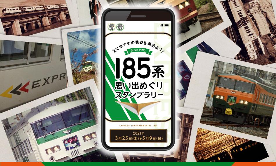 2021年春の鉄道イベント「185系思い出めぐりスタンプラリー」に参加しよう!