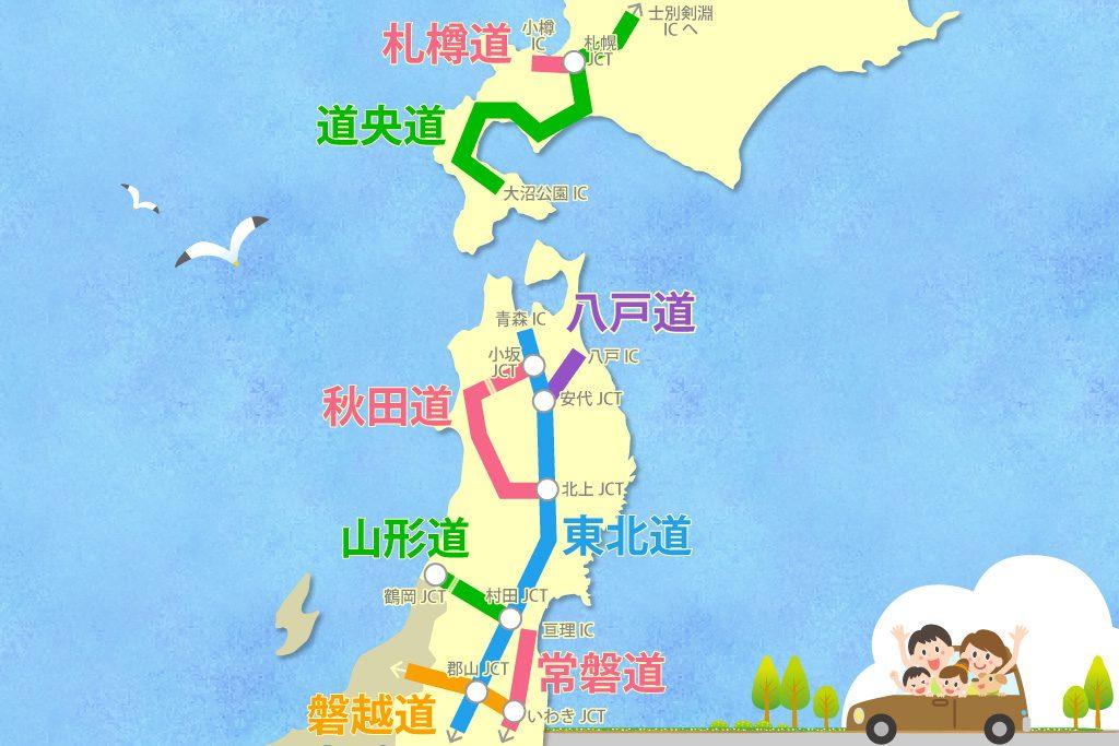 北海道・東北の高速道路SA・PAマップ