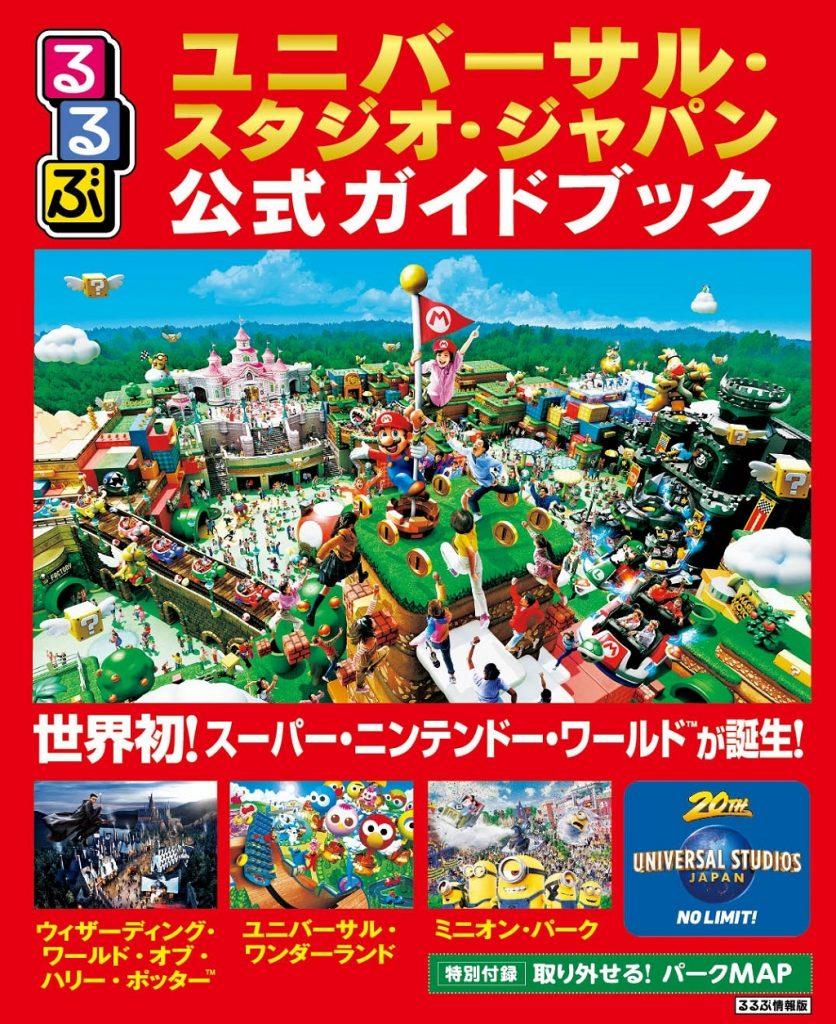 『るるぶユニバーサル・スタジオ・ジャパン 公式ガイドブック』発売中!