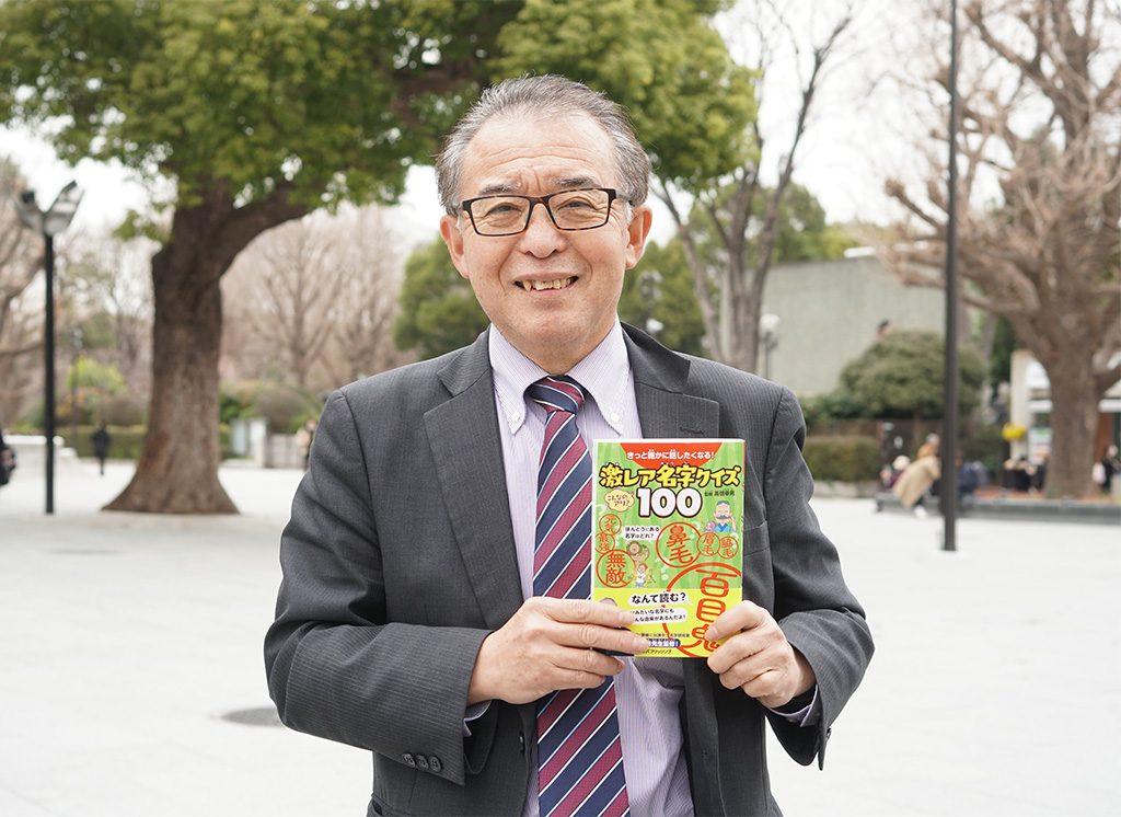 名字研究家の髙信幸男(たかのぶゆきお)先生