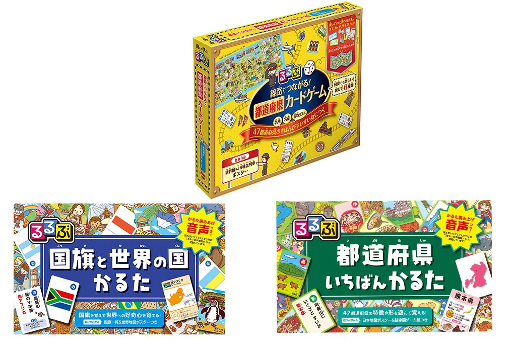 【プレゼント】「るるぶ 線路でつながる! 都道府県カードゲーム」他、知育玩具のセットを5名様に!【るるぶID会員限定】