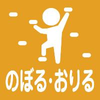 のぼる・おりる/公園アイコン