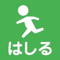 はしる/公園アイコン