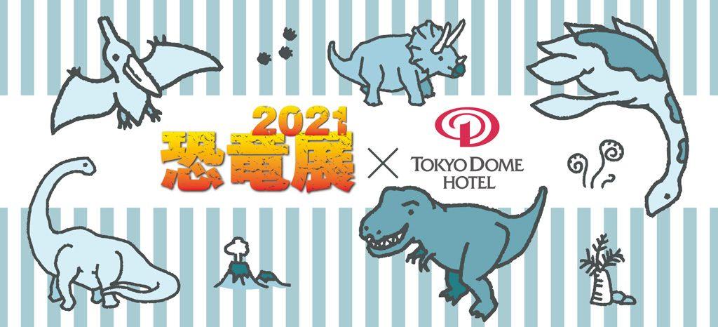 東京ドームホテル「恐竜展2021」(東京都/文京区)