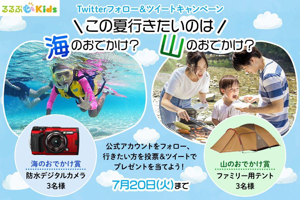この夏行きたいのは「海のおでかけ」?「山のおでかけ」?Twitterフォロー&ツイートキャンペーン