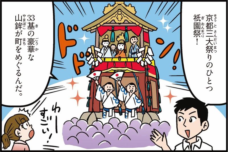 京都府の特徴マンガより「京都三大祭りのひとつ祇園祭」
