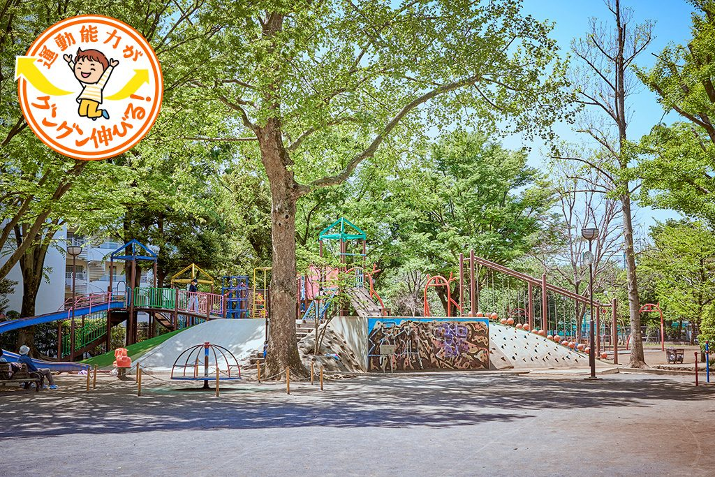 落合公園(東京都/新宿区)
