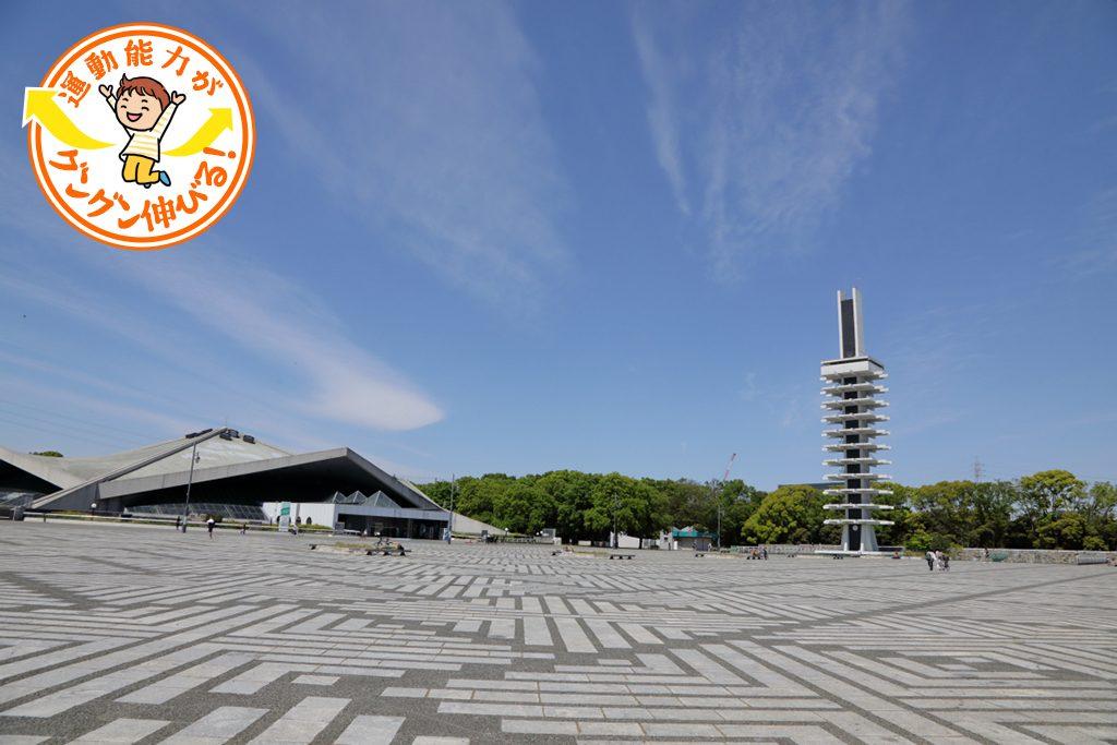 大満足!駒沢オリンピック公園(世田谷区)は楽しい遊具がある3つの児童公園で遊ぼう!