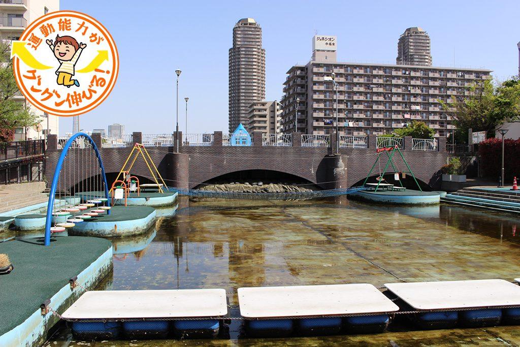 横十間川親水公園(江東区)で、スリリングな水上アスレチックに大興奮!