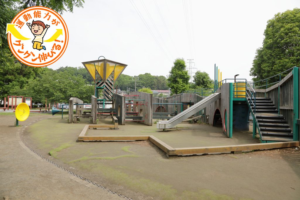 乞田・貝取ふれあい広場公園(多摩市)で巨大複合遊具を制覇!