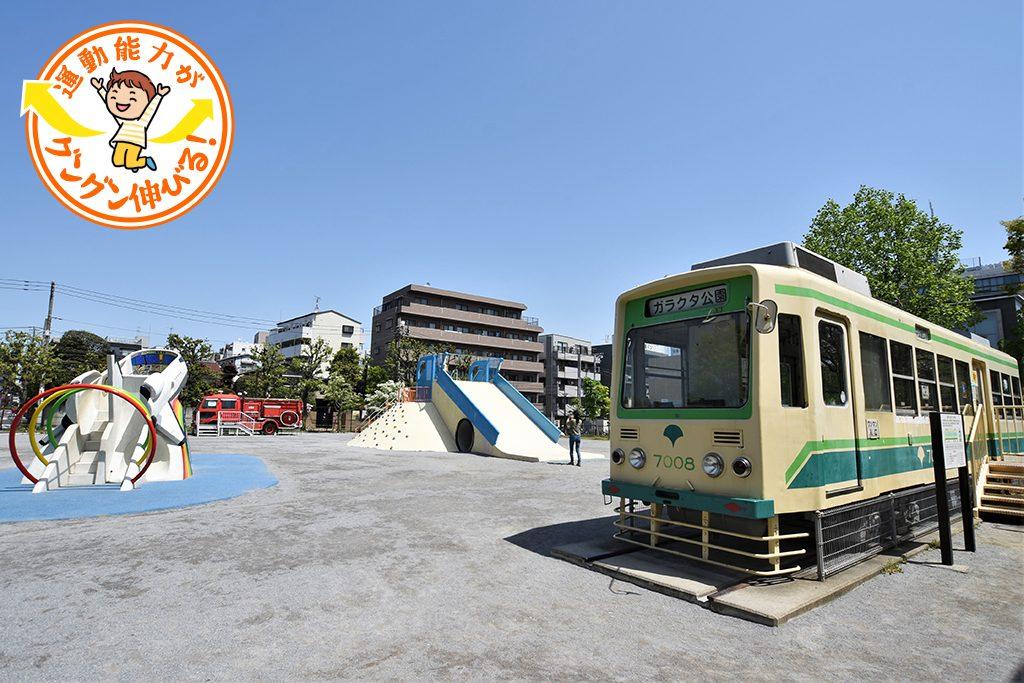 萩中公園(大田区)は機関車や消防車、ボートが点在するガラクタ公園がユニーク