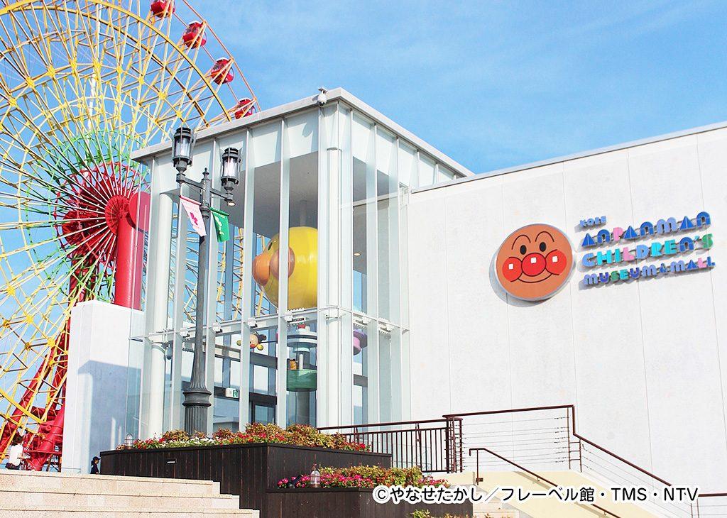 外観/神戸アンパンマンこどもミュージアム&モール(兵庫県/神戸市)