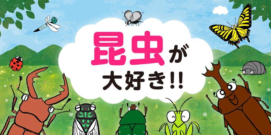 昆虫が大好き!!特集 イラスト/昆虫芸人 堀川ランプ