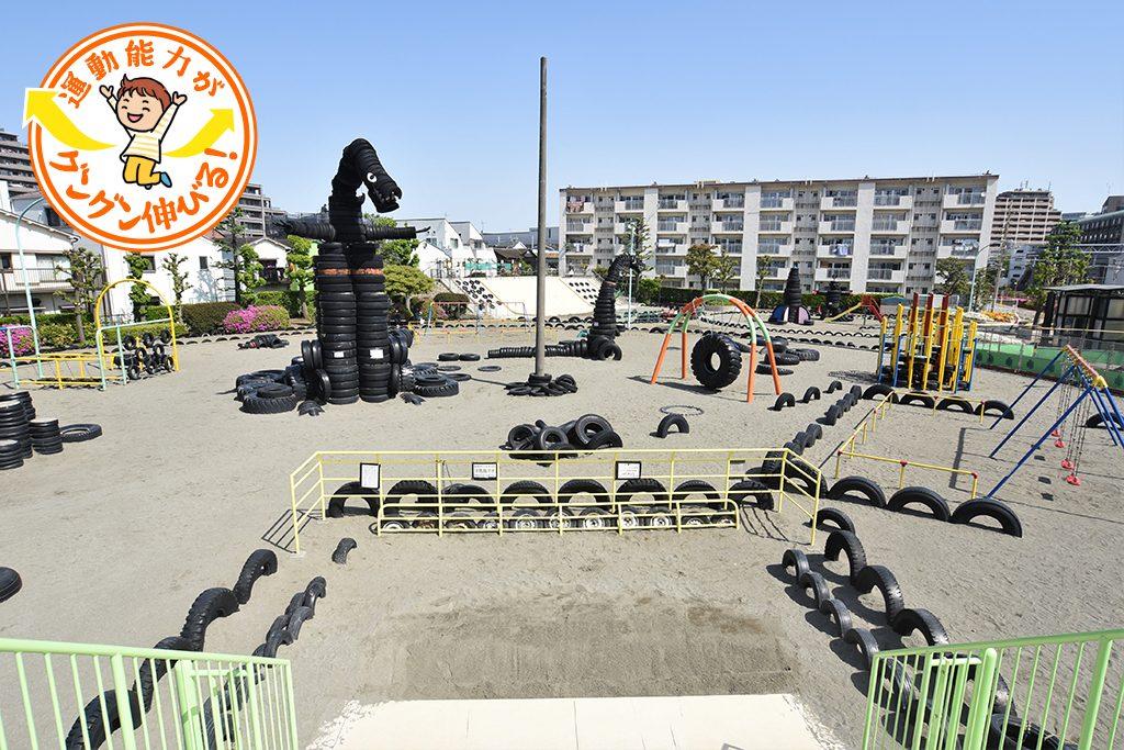 西六郷公園(タイヤ公園/大田区)にはタイヤを使ったユニークな遊具がいっぱい