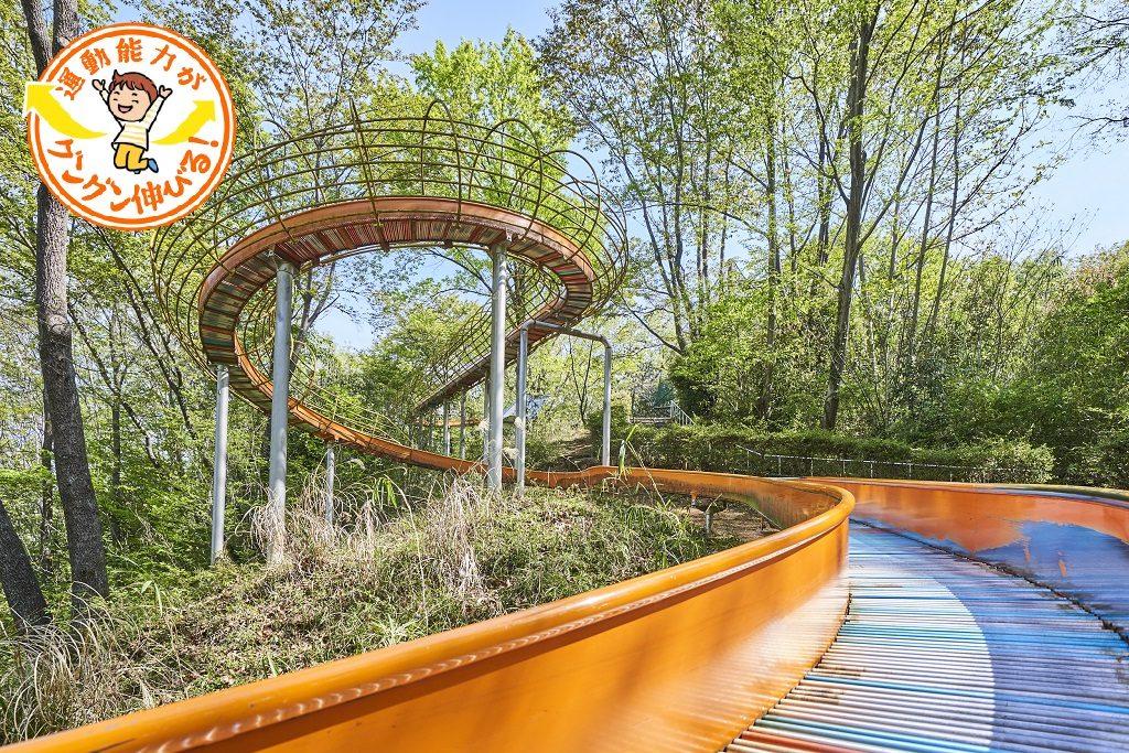 殿入中央公園(八王子市)の、全長105メートルのながーいローラースライダーに大興奮!