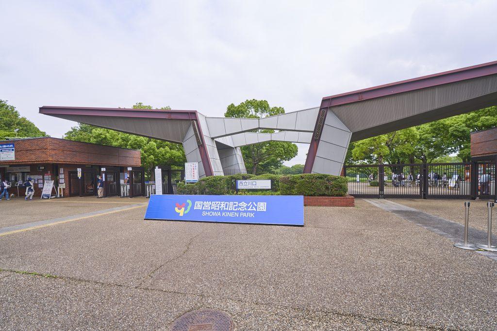 「入口」/国営昭和記念公園(東京都/立川市)