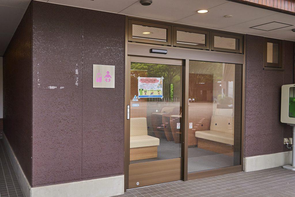 「赤ちゃん休憩室」/国営昭和記念公園(東京都/立川市)
