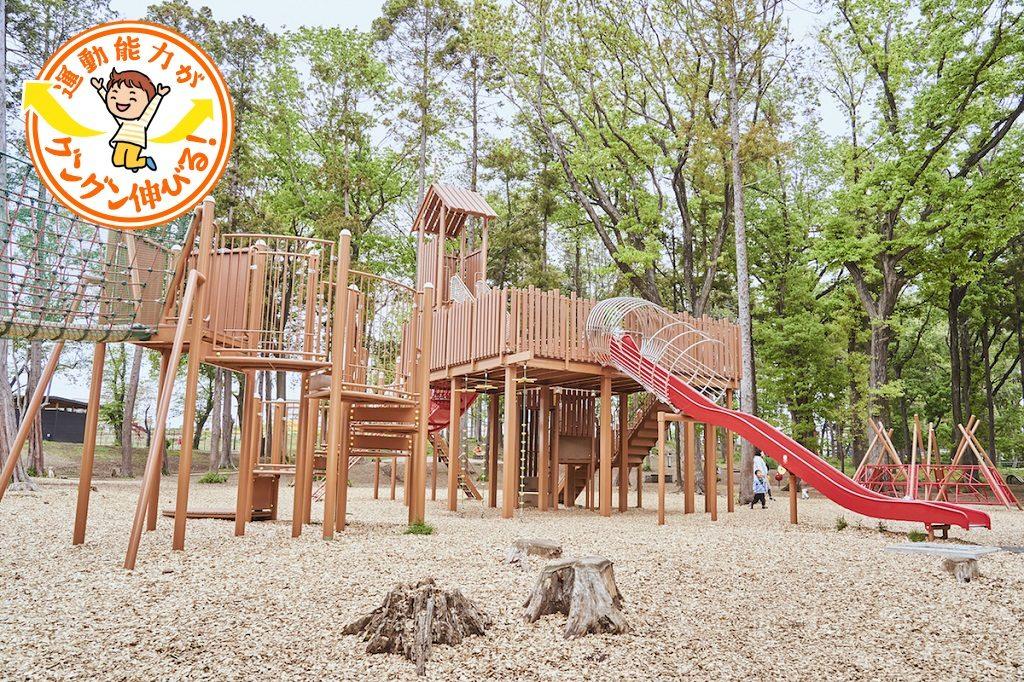 鶴間公園(町田市)は、安心安全に楽しめるアスレチックに夢中になれる!