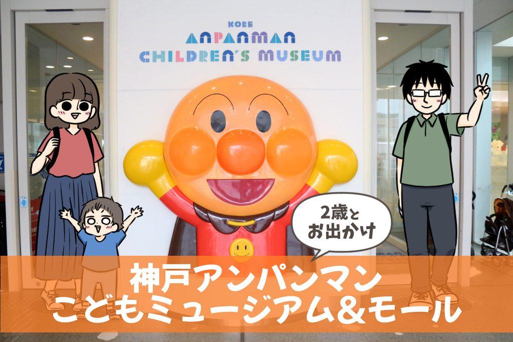 はしゃぎすぎて写真が撮れない!|2歳とおでかけ in 神戸アンパンマンこどもミュージアム&モール①