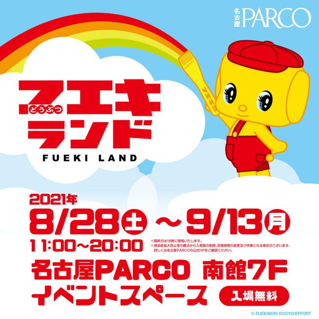 名古屋PARCOに「フエキくん」がいっぱい!「フエキランド」2021年9月13日まで開催中