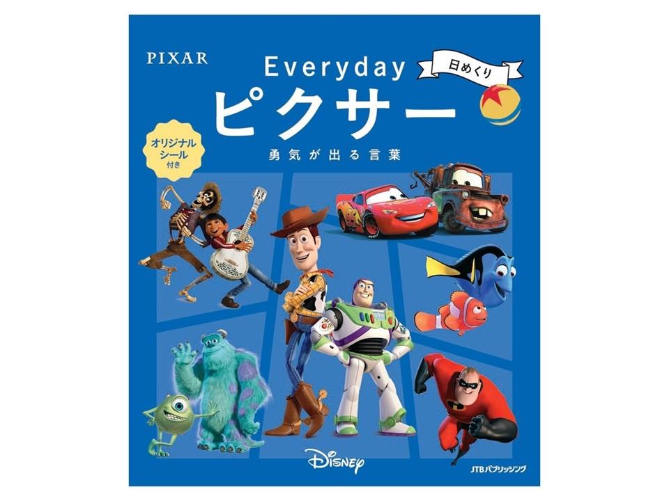あのピクサーがカレンダーになって登場!『日めくり Everyday ピクサー 勇気が出る言葉』発売中