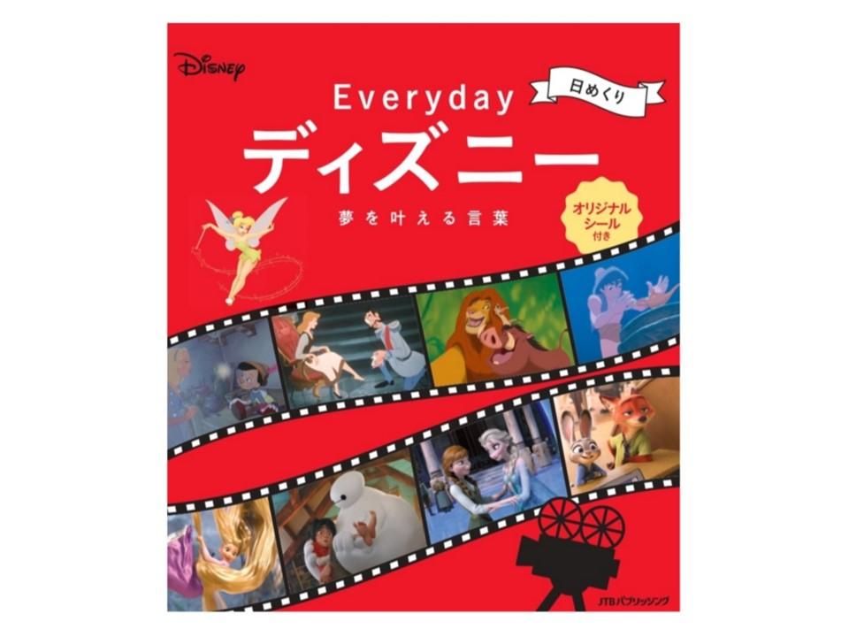 ディズニー作品を名言とイラストで楽しむカレンダー『日めくり Everydayディズニー 夢を叶える言葉』発売中