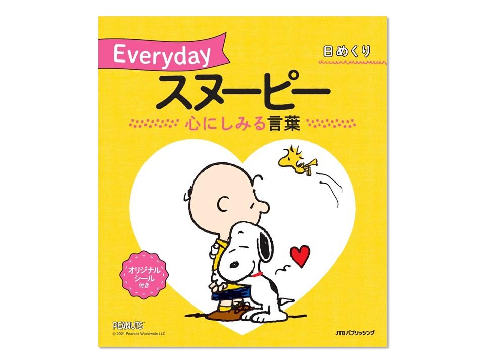 スヌーピーの名言・日めくりカレンダー第2弾!『日めくり Everyday スヌーピー 心にしみる言葉』