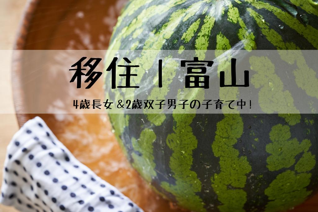 住むまで知らなかった! 富山の地場産フルーツが美味しすぎてめっちゃ推せる!│富山移住12