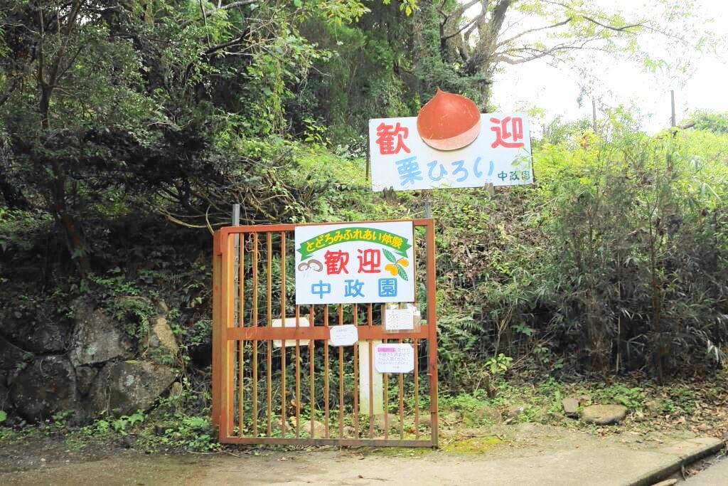 入口/中政園(大阪府/箕面市)