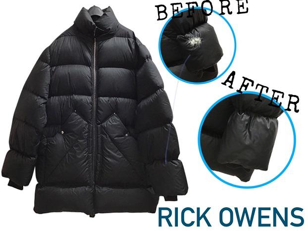 RICKOWENS リックオウエンス ダウンジャケット 袖さき生地破れのお修理