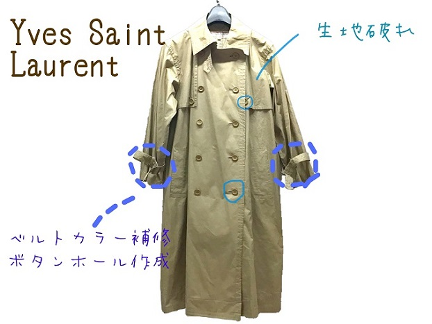 Yves Saint Laurent(イヴ・サンローラン) トレンチコート 破れ/インキング 修理