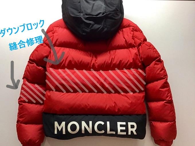 Moncler(モンクレール)  子どもサイズも直せます。