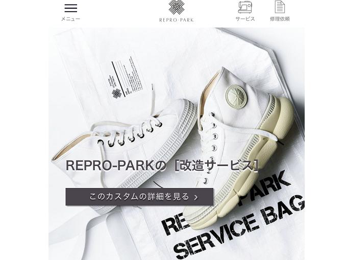 REPRO-PARKスニーカーサイト オープンです!
