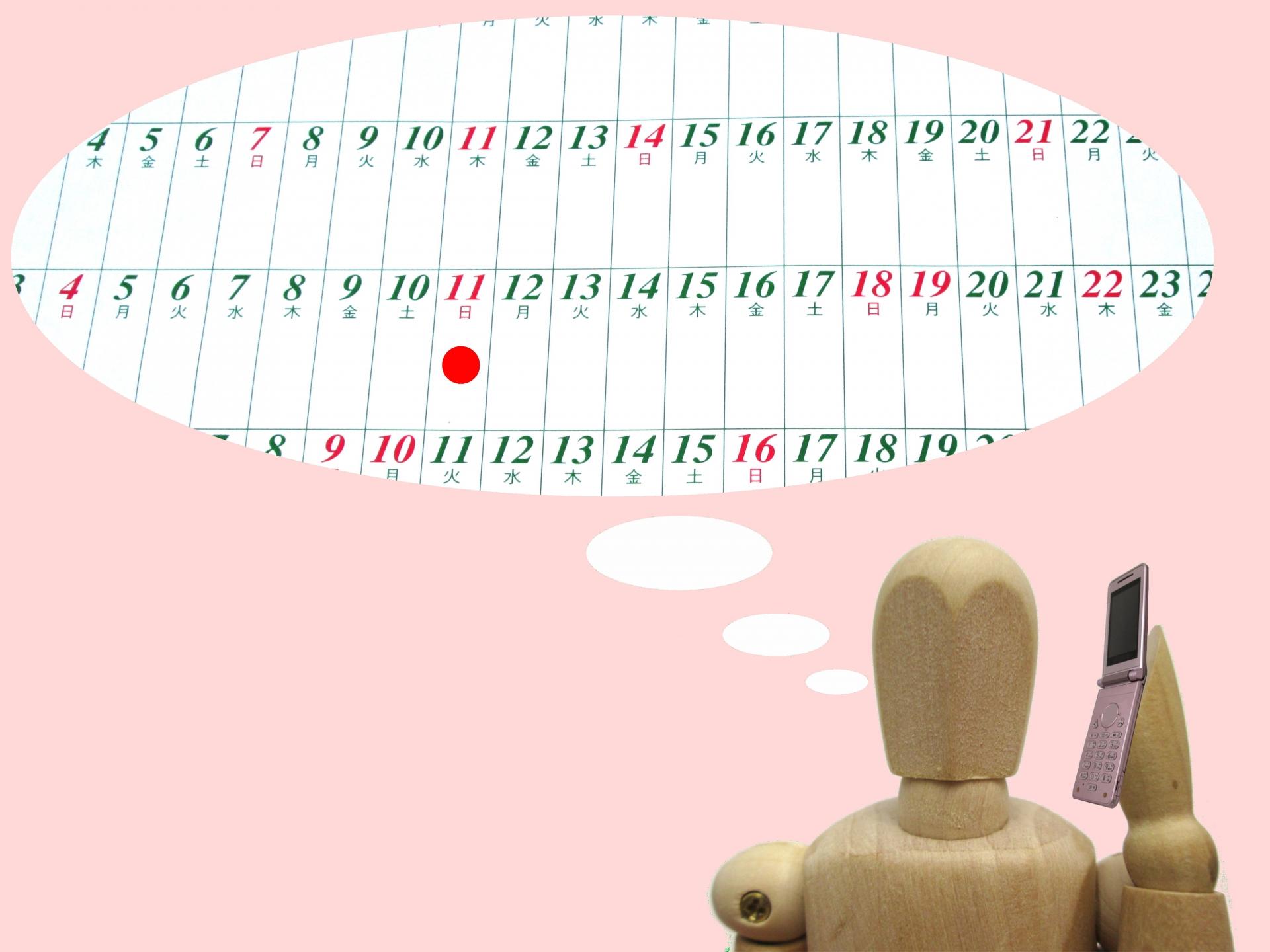 「調整さんカレンダー」電話サポート