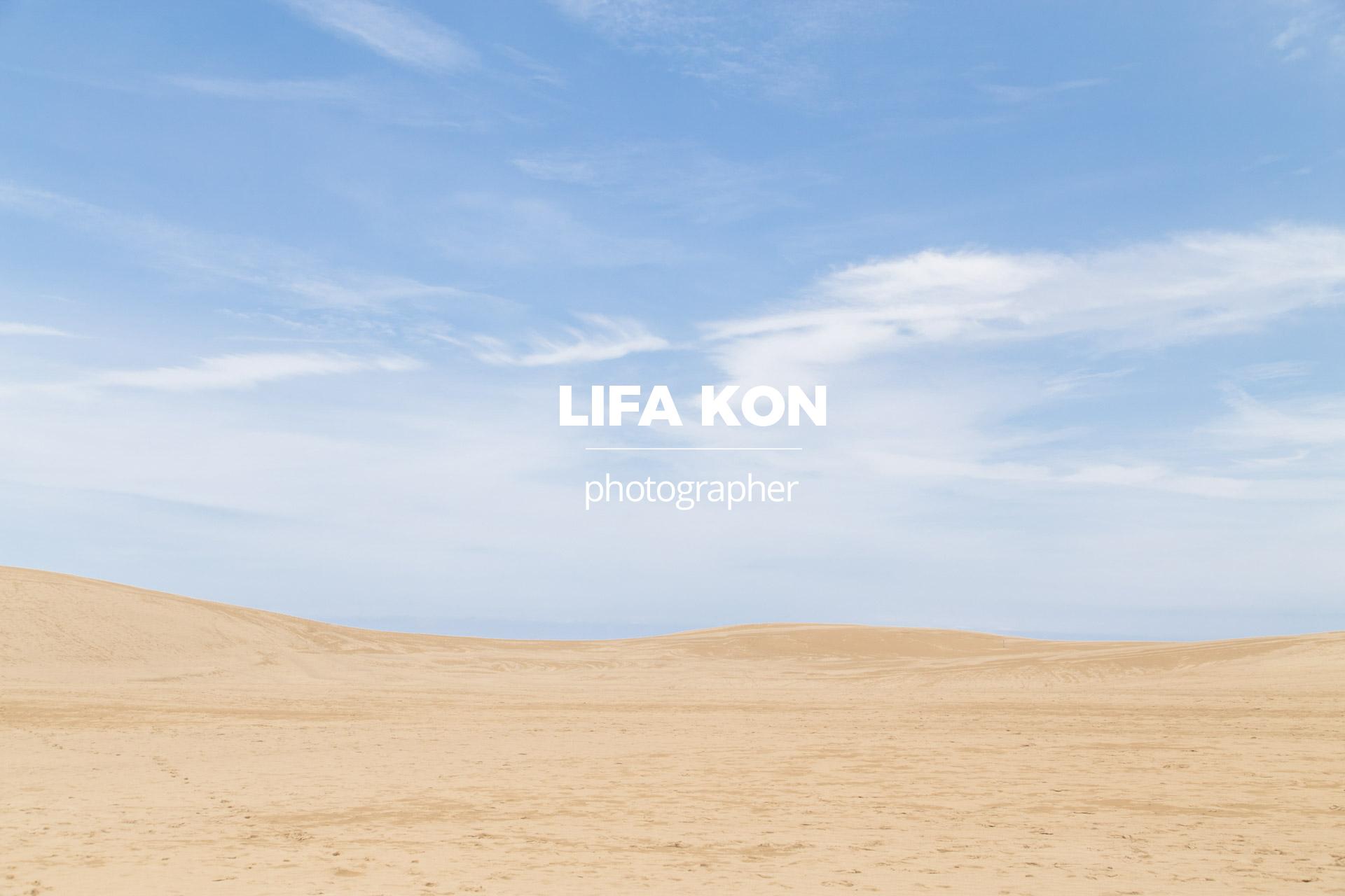 LIFA KONのアポイントカレンダー