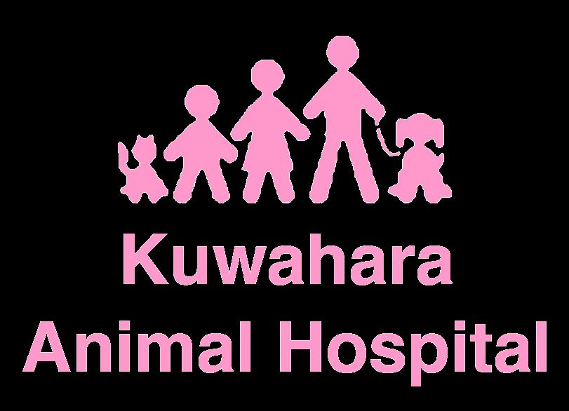 くわはら動物病院 診療予約