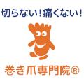 埼玉巻き爪矯正院【越谷院】ネット予約ページ