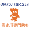 仙台巻き爪矯正院【南仙台院】ネット予約ページ
