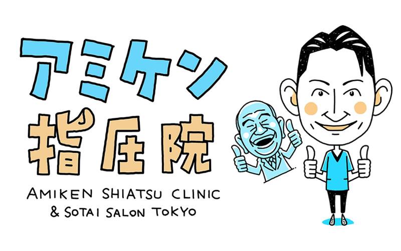 予約カレンダー / アミケン指圧院