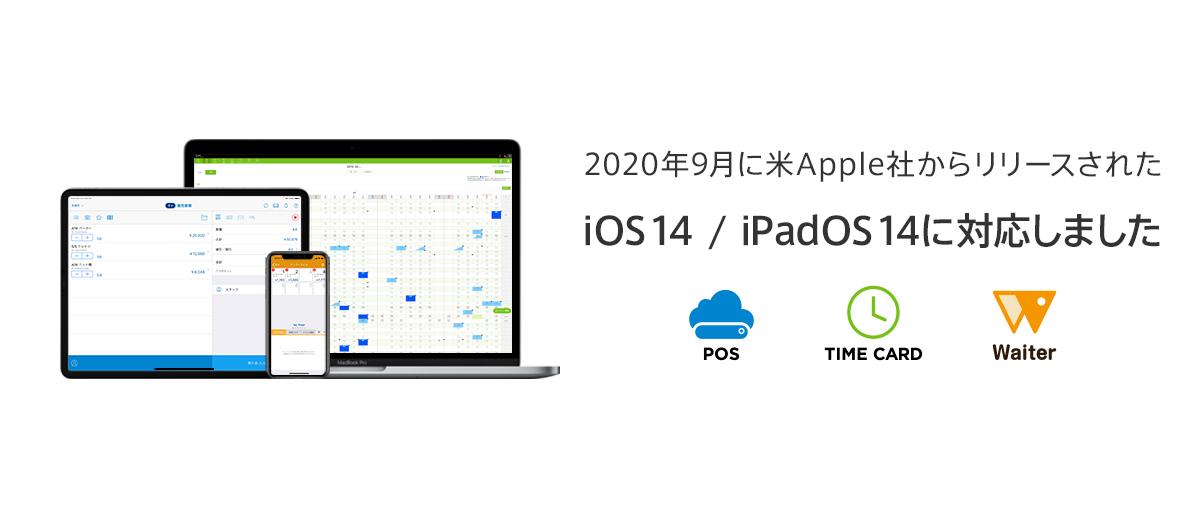 『iOS 14 / iPadOS 14』に対応しました