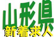 【東北エリア】都市圏プラス!!45万円以上可