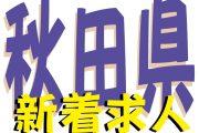 【秋田県秋田市】★残業少な目★清潔で快適な職場環境★長期休暇取得可能★