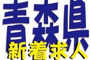 【青森県青森市】★大手法人★住宅手当あり★育児休業有★見学のみ可★ケアミックス★(43493)