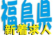 【福島県福島市】★精神科★夜勤専従可能★駐車場無料★未経験者可★年間休日120日★