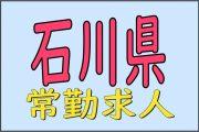 【石川県白山市】一般病院★高収入★病棟配属★車通勤可★残業月平均5h★常勤求人【21724】